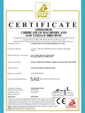 自动洗瓶机CE认证