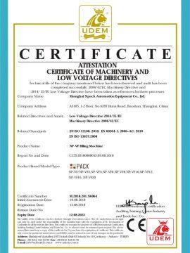 CE灌装机证书